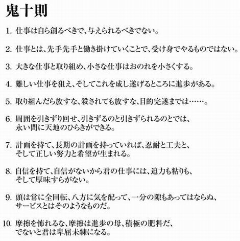 20161231_電通 鬼十則(470x471)