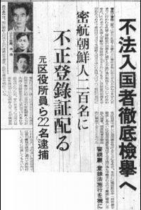 密航朝鮮人に不正登録証配る(199x297)