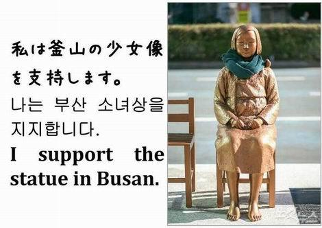 20170117_私は釜山少女像を支持(470x332)