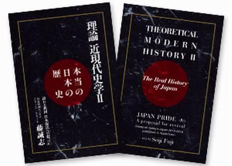 20170119_書籍 本当の日本の歴史『理論近現代史学Ⅱ』(470x336)