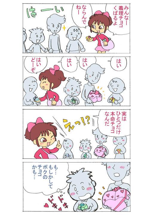 Giri_choco02.jpg