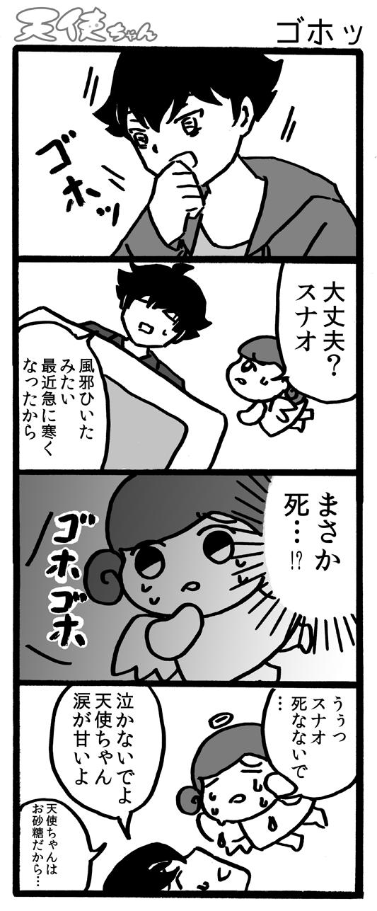 天使ちゃん_ゴホッ161225