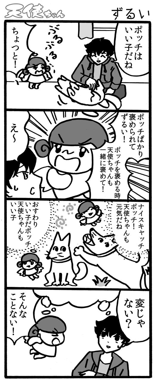 天使ちゃん_ずるい161225