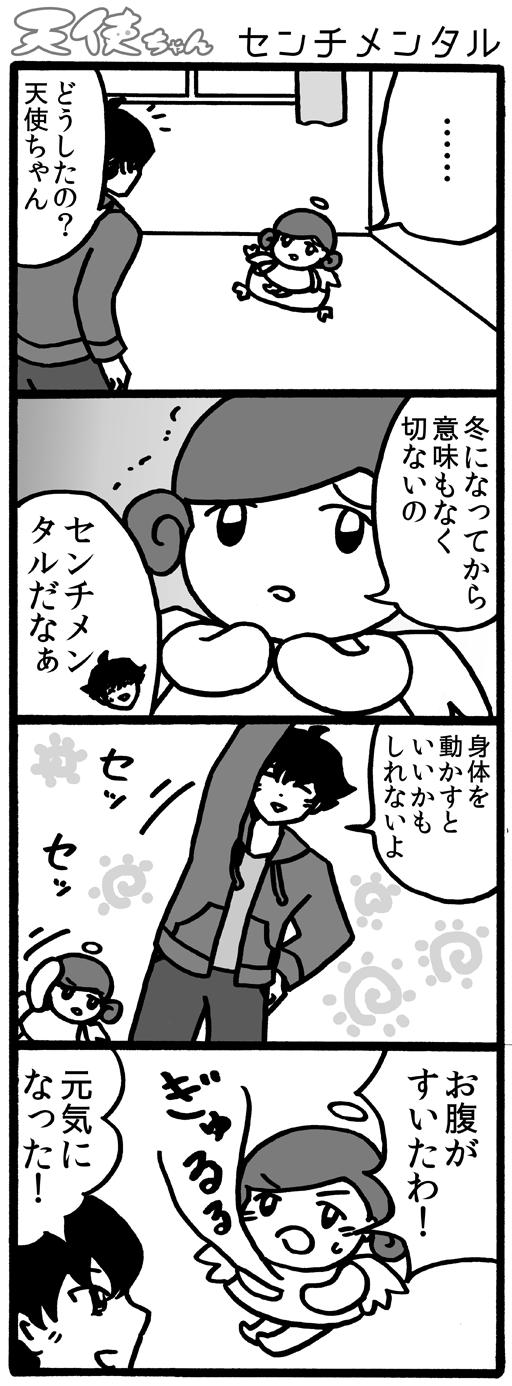 天使ちゃん_センチメンタル161225