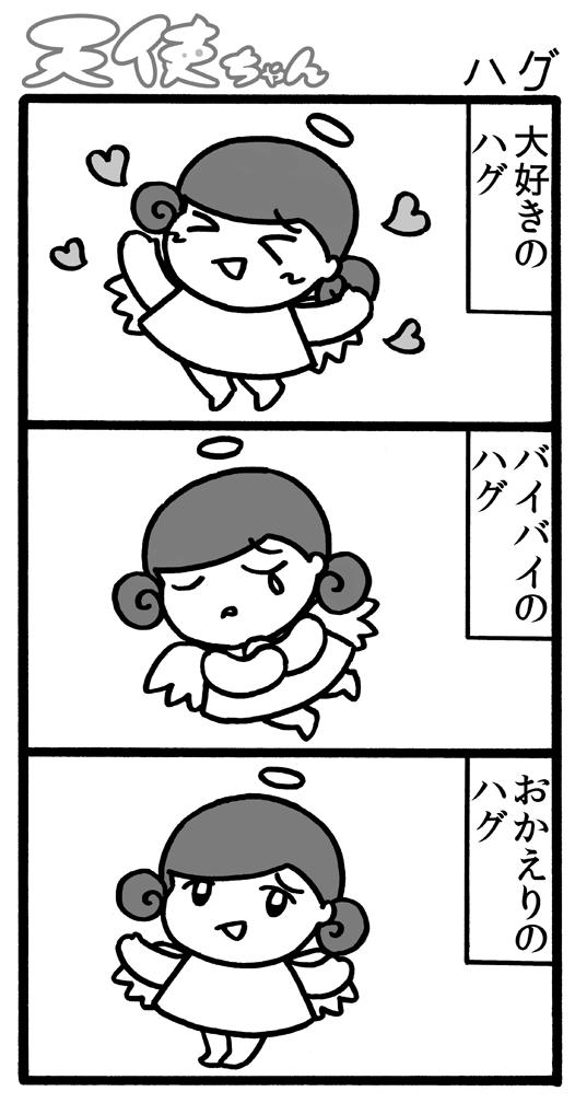 天使ちゃん_ハグ161225