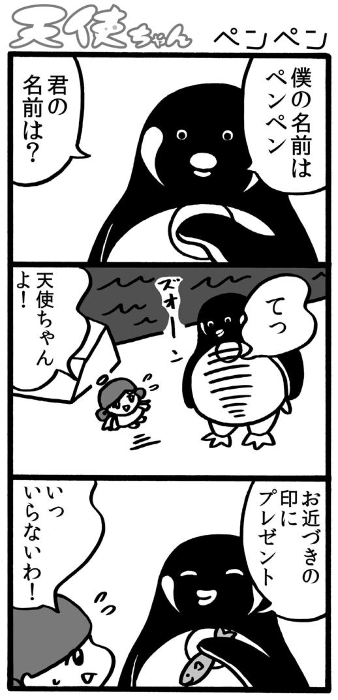 天使ちゃん_ペンペン161225