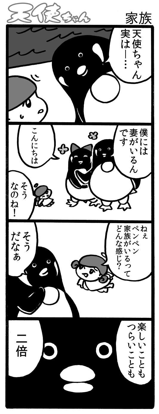 天使ちゃん_家族161225