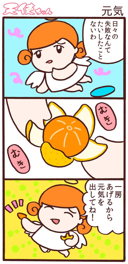 天使ちゃん_元気161225