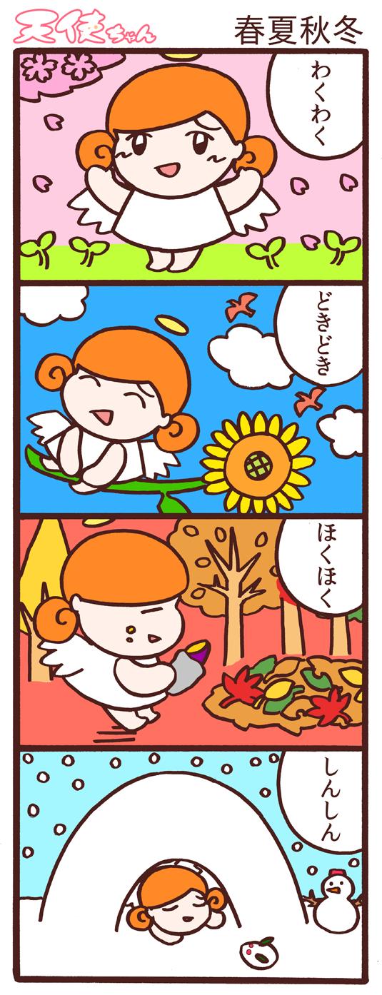 天使ちゃん_春夏秋冬161225