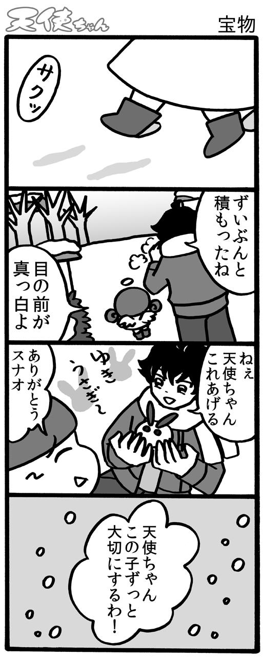 天使ちゃん_宝物161225