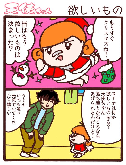 天使ちゃん_欲しいもの161225