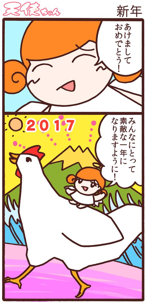 天使ちゃん_新年170101