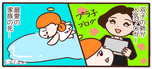 誕生秘話ブログ2