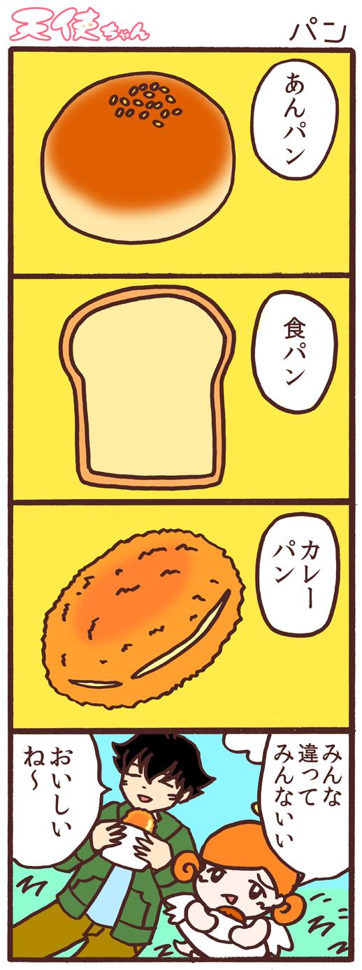 天使ちゃん_パン170122
