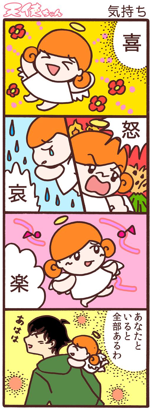 天使ちゃん_気持ち170122