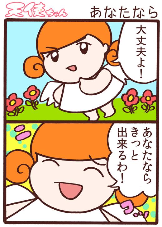 天使ちゃん_あなたなら170122