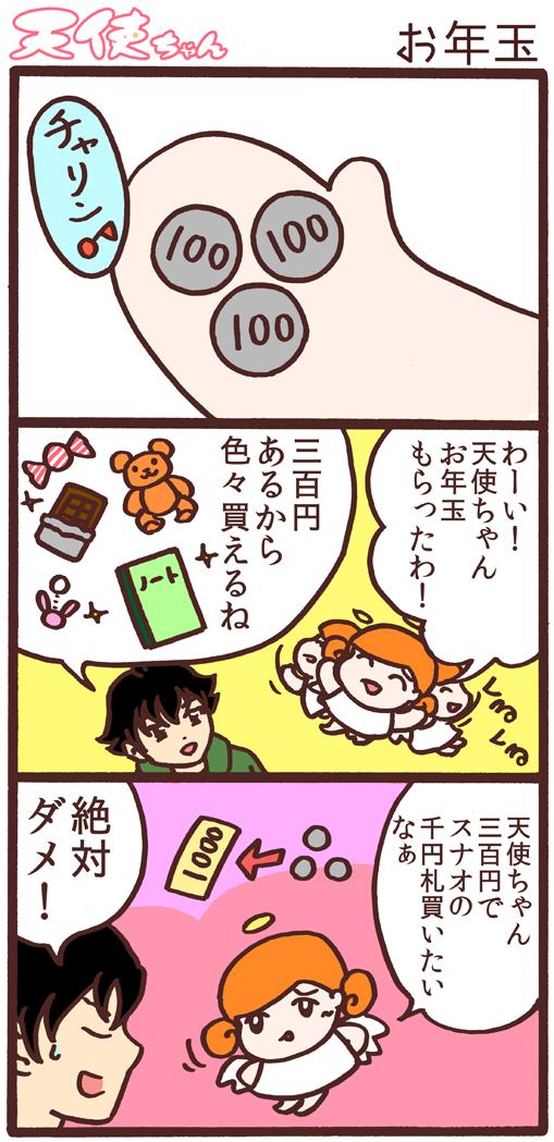 天使ちゃん_お年玉170122