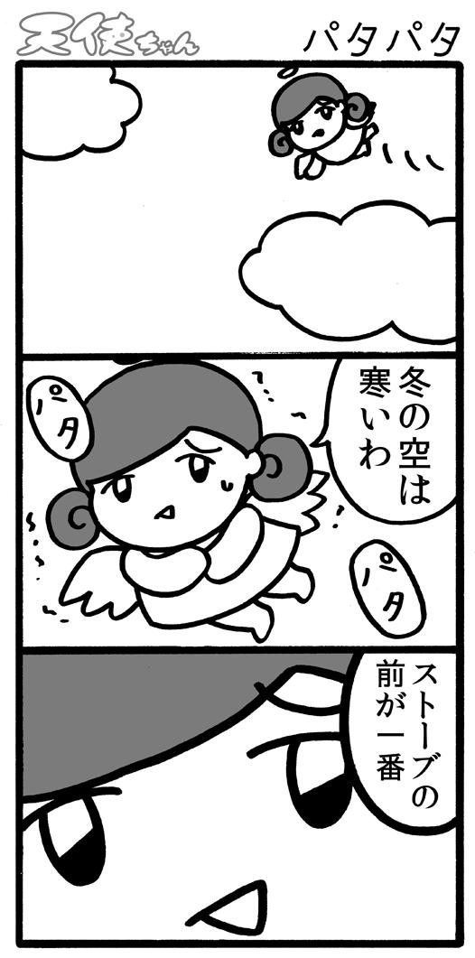 天使ちゃん_パタパタ170122
