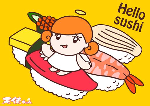 天使ちゃん_寿司170122