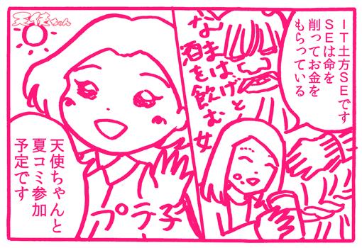 天使ちゃん_コメント170211