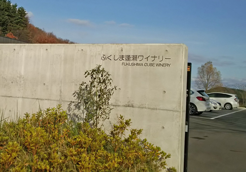 ふくしま逢瀬ワイナリー-1