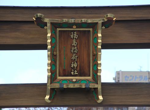 福島稲荷神社2016-2