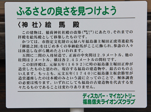 福島稲荷神社2016-5