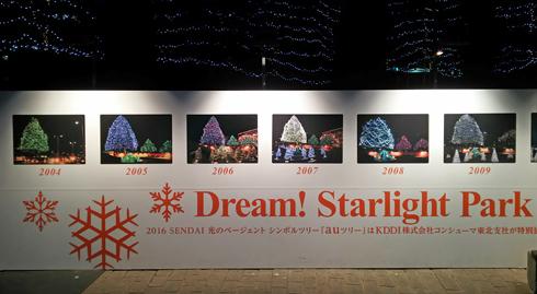 仙台光のページェント2016-8