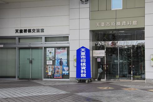 天童市将棋資料館2017-3
