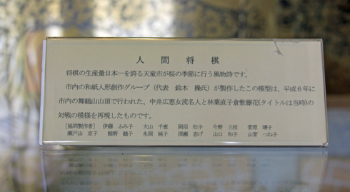 天童市将棋資料館2017-9