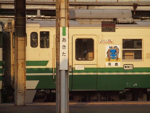 P3059048.jpg