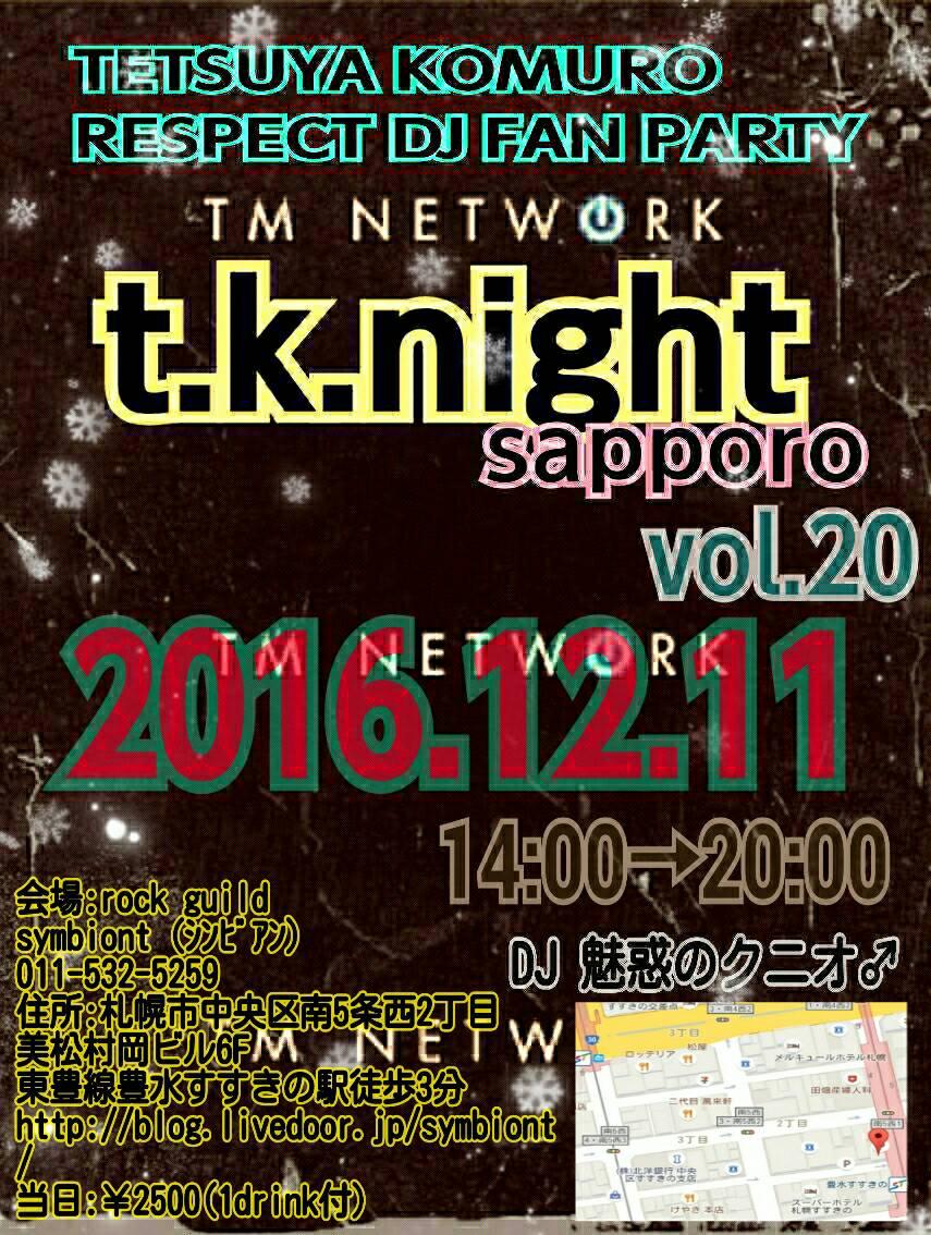札幌tknight20