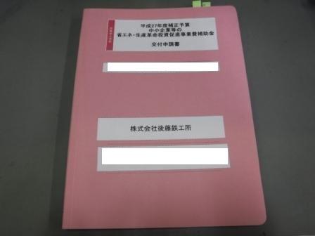 1省エネ補助金ファイル