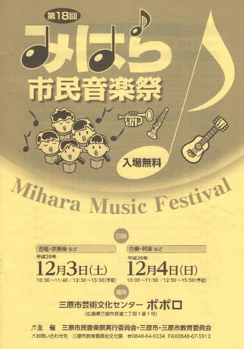 第18回 みはら市民音楽祭