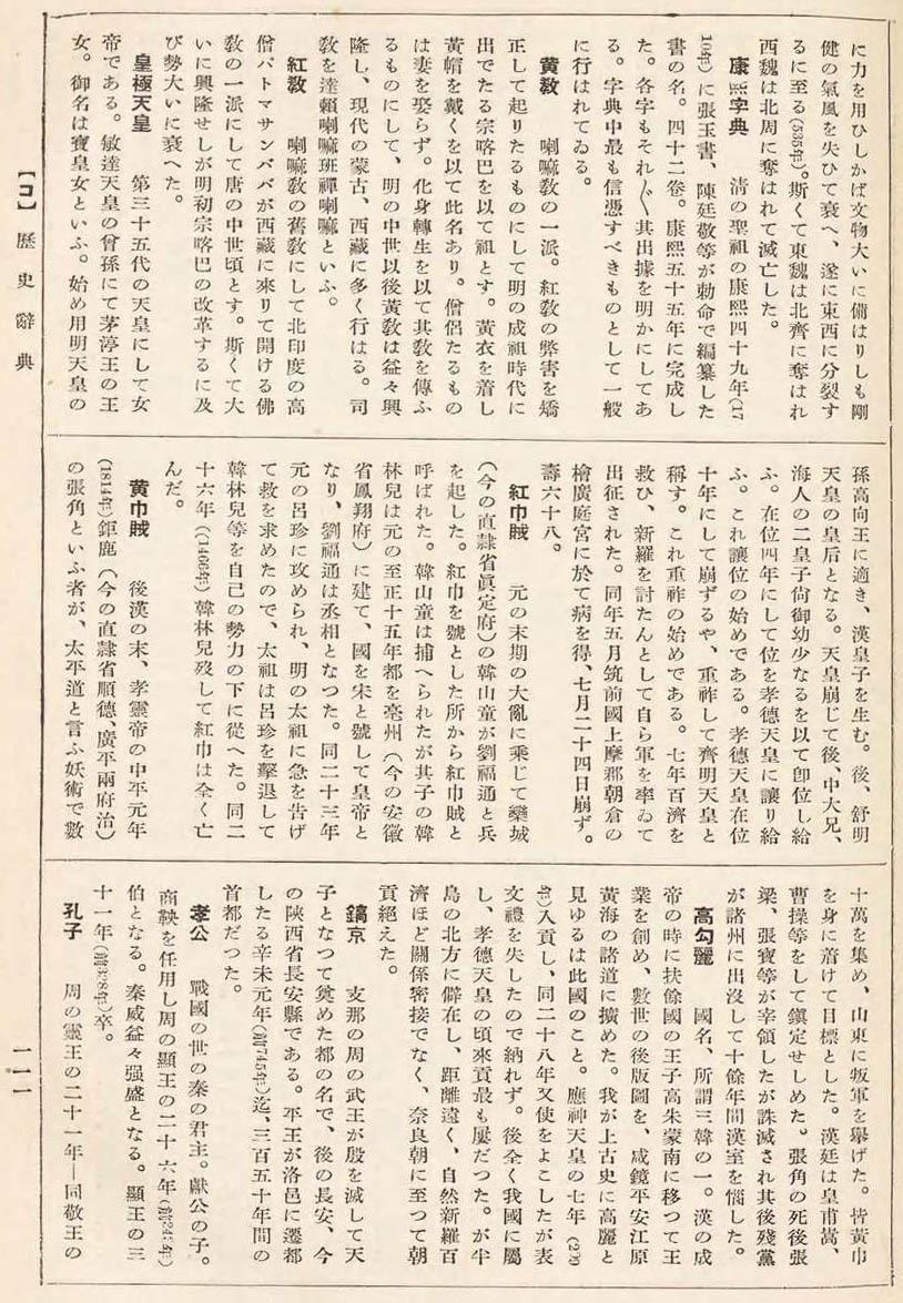 大思想エンサイクロペヂア 33歴史辞典00116