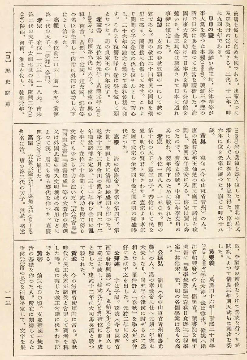 大思想エンサイクロペヂア 33歴史辞典00118