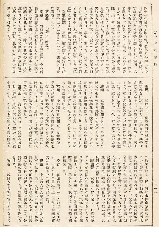 大思想エンサイクロペヂア 33歴史辞典00117