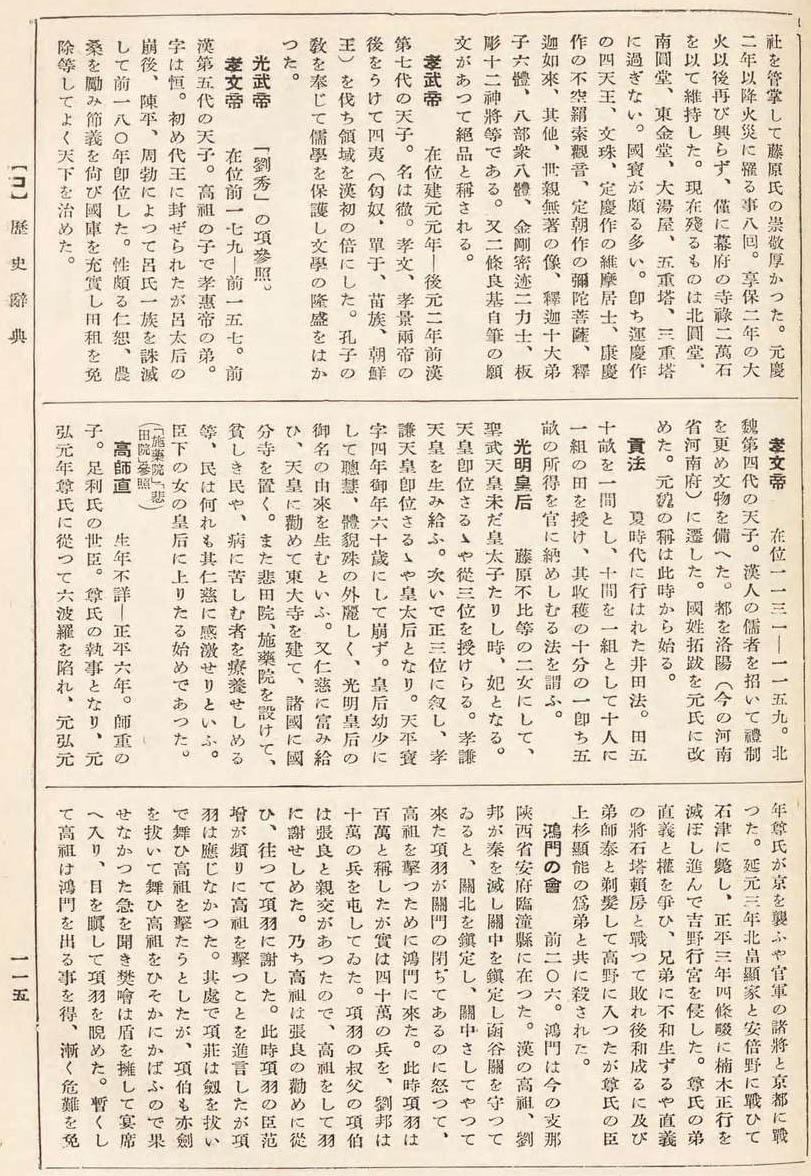 大思想エンサイクロペヂア 33歴史辞典00120