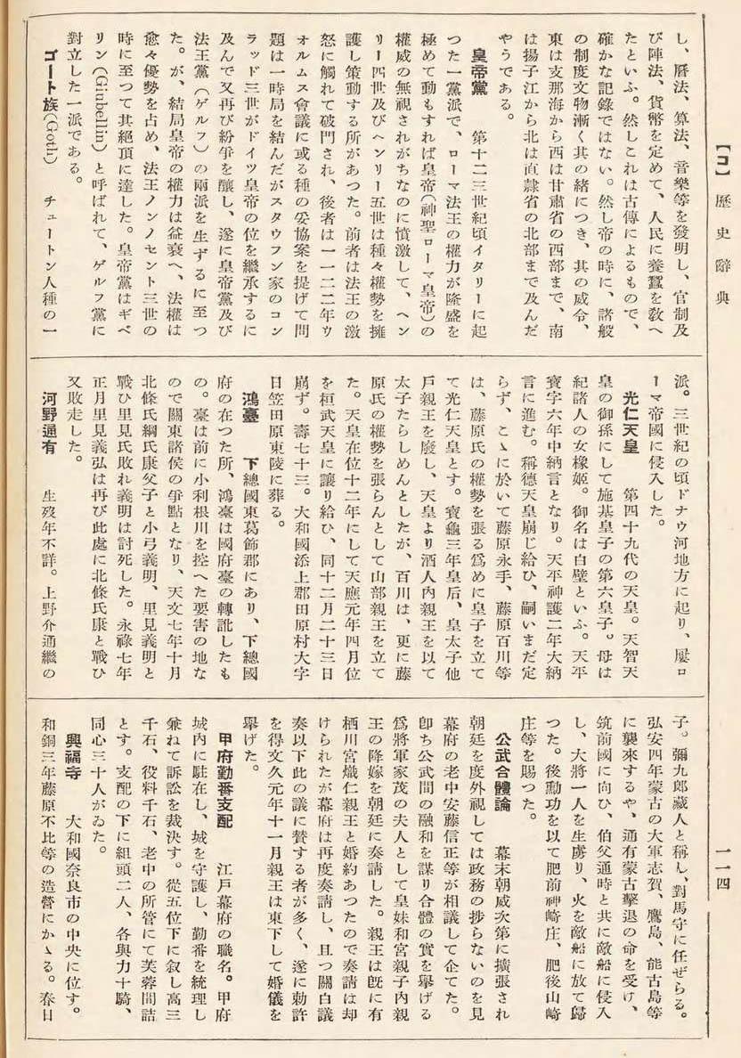 大思想エンサイクロペヂア 33歴史辞典00119