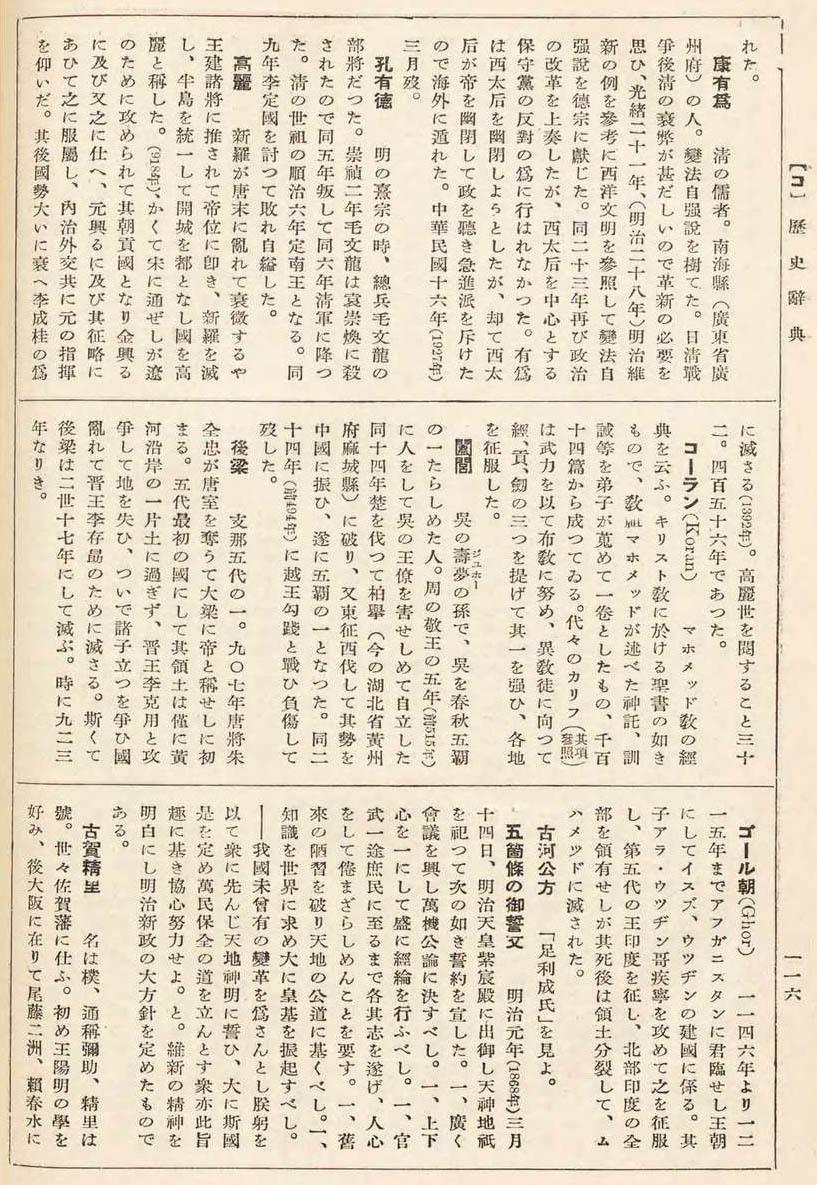大思想エンサイクロペヂア 33歴史辞典00121
