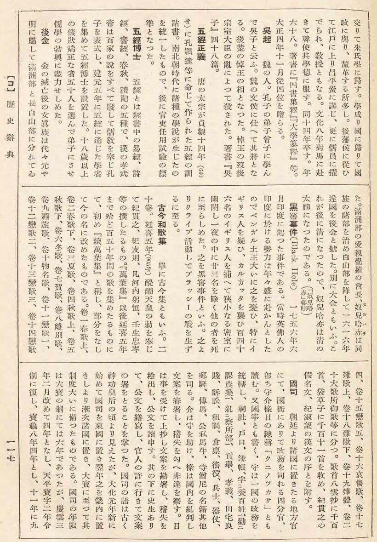大思想エンサイクロペヂア 33歴史辞典00122