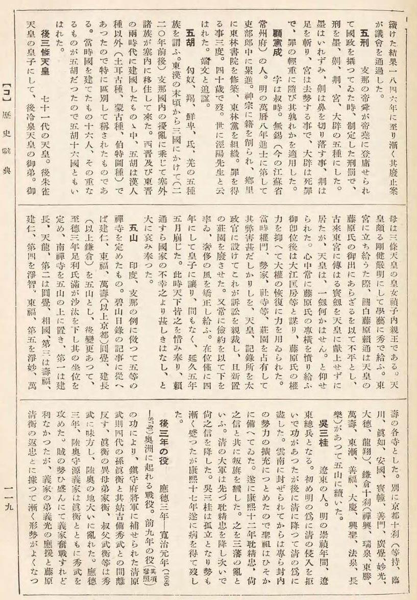 大思想エンサイクロペヂア 33歴史辞典00124