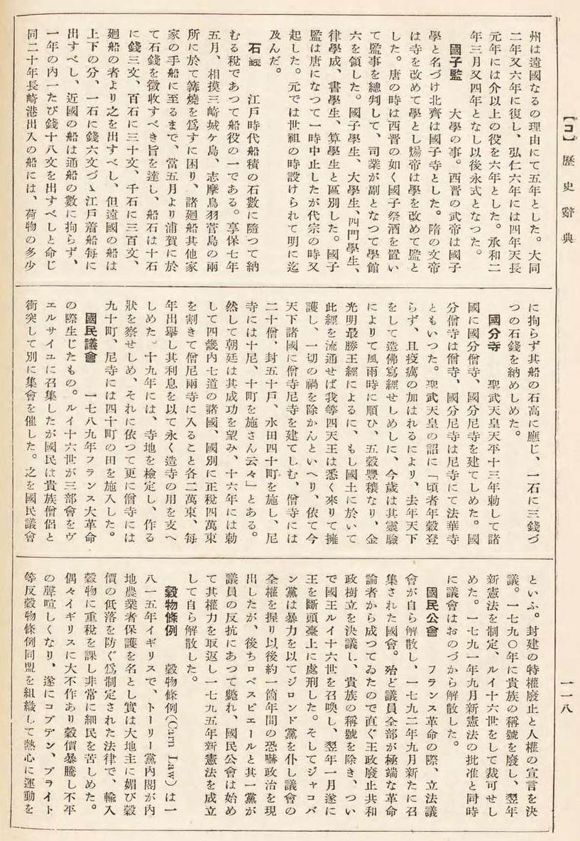 大思想エンサイクロペヂア 33歴史辞典00123