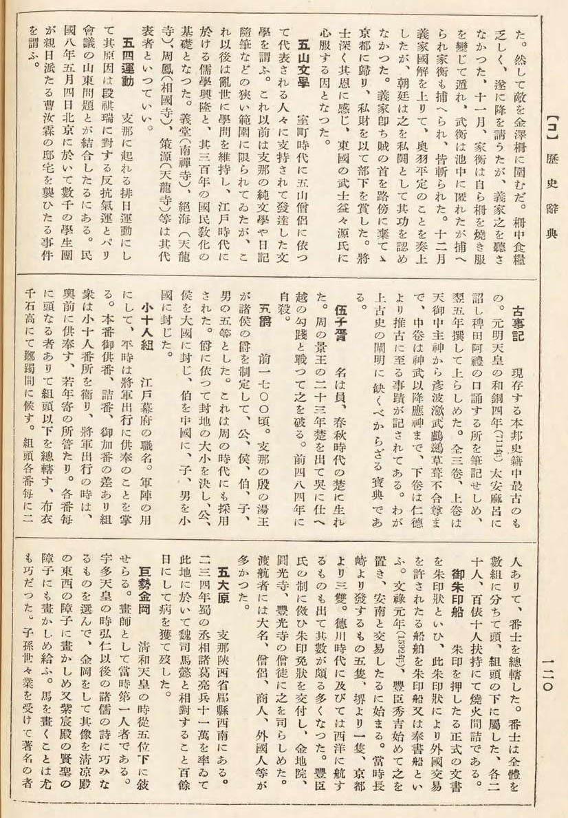 大思想エンサイクロペヂア 33歴史辞典00125
