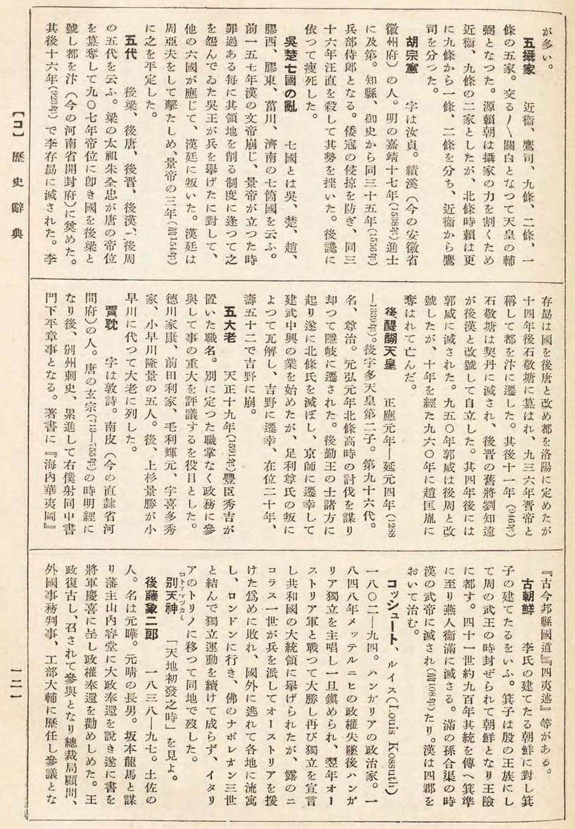 大思想エンサイクロペヂア 33歴史辞典00126