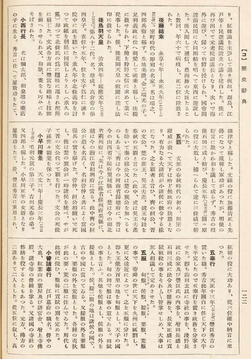 大思想エンサイクロペヂア 33歴史辞典00127