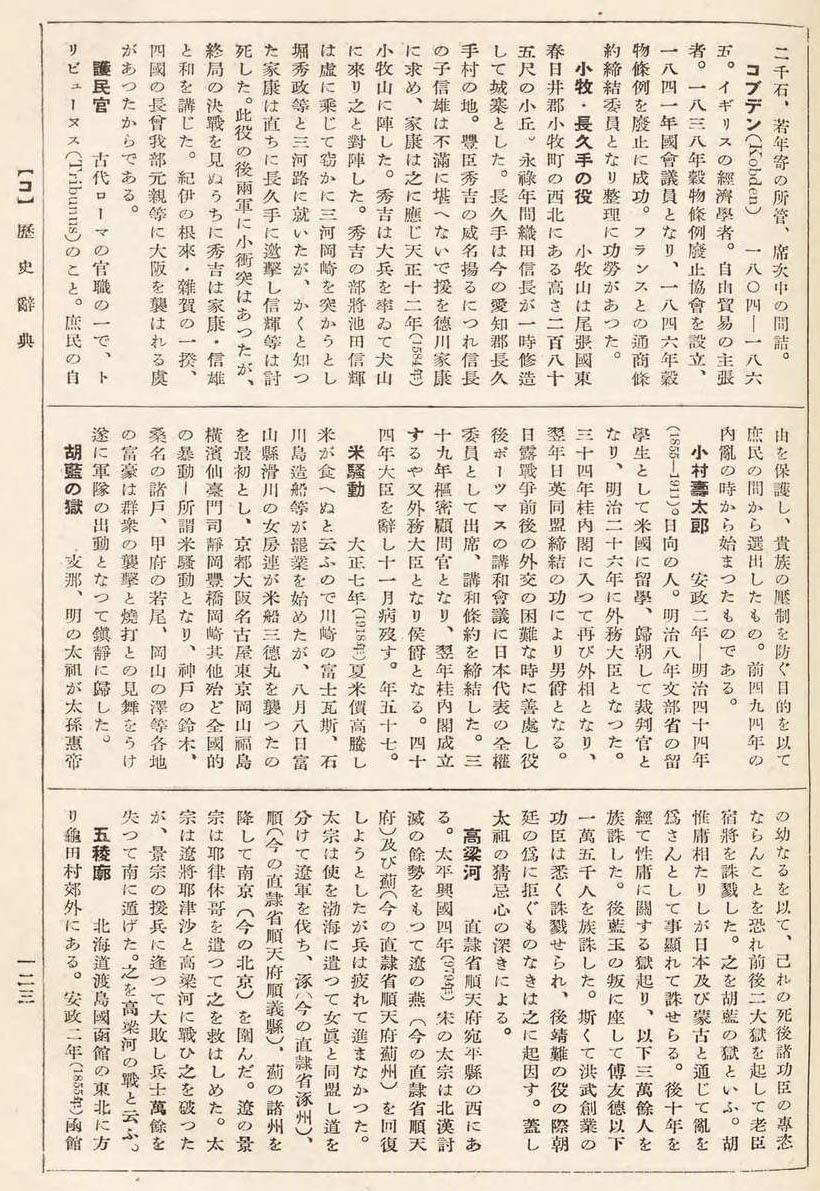 大思想エンサイクロペヂア 33歴史辞典00128