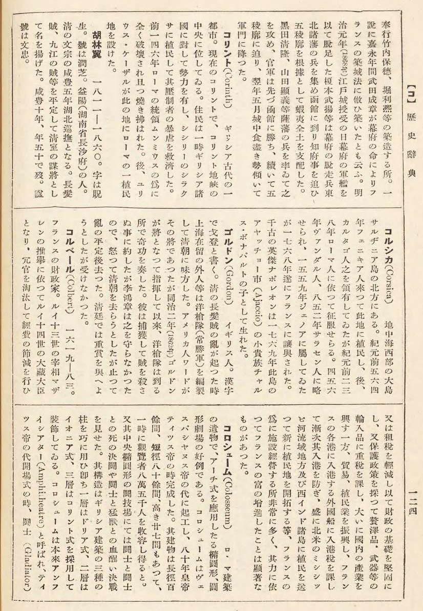大思想エンサイクロペヂア 33歴史辞典00129