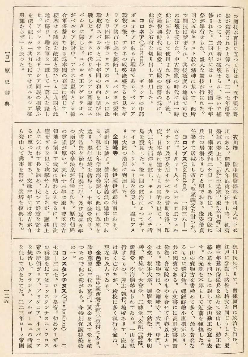 大思想エンサイクロペヂア 33歴史辞典00130