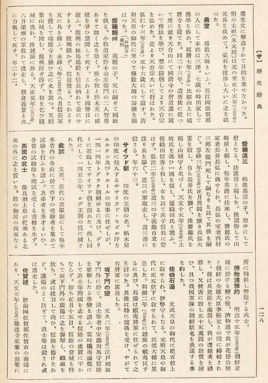 大思想エンサイクロペヂア 33歴史辞典00133